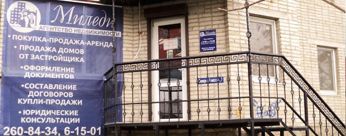 Агентство недвижимости Миледи Батайск