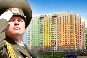 Ипотечный кредит для военнослужащих помощь в подборе недвижимости и оформлении документов